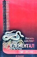 Шкляр Василь Елементал 978-966-663-309-8