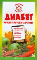 Н. А. Данилова Диабет. Лучшие методы лечения 5-9684-0573-2