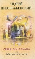 Андрей Преображенский Абстрактная магия. Учение дона Хуана 978-5-9524-4430-0