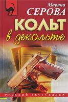 Марина Серова Кольт в декольте 978-5-699-23155-3