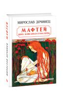 Дочинец Мирослав Мафтей 978-966-03-7828-5