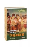 Шухевич Володимир Гуцульщина Том 3 978-966-03-8859-8