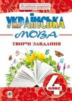 Будна Наталя Олександрівна Українська мова : творчі завдання : 4 кл. За оновленою програмою 978-966-10-5043-2