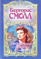 Смолл Бертрис Любовь дикая и прекрасная. Роман. В 2 кн. Кн. 2 5-17-001065-6