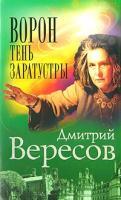 Дмитрий Вересов Ворон. Тень Заратустры 5-7654-3588-2