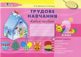 Дятленко О.М., Кліщ О.М. Трудове навчання. 2 клас. Альбом-посібник