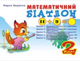 Беденко Марко Васильович Математичний біатлон. 2 клас. Навчальний посібник 966-692-506-0