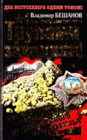 Бешанов Владимир Трупами завалили! От Ржевской мясорубки до Днепровского побоища 978-5-9955-0202-9