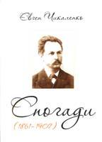 Чикаленко Євген Спогади (1861-1907) 978-617-569-067-3