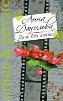 Анна Данилова День без любви 978-5-699-36029-1