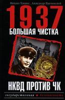 Михаил Тумшис, Александр Папчинский 1937. Большая чистка. НКВД против ЧК 978-5-699-34360-7