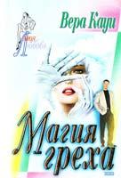 Кауи Вера Магия греха 5-04-009625-9
