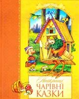 Найкращі чарівні казки 978-617-526-152-1