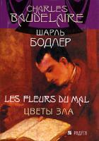 Шарль Бодлер Цветы зла / Les fleurs du mal 5-05-006402-3