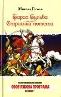 Гоголь Микола Тарас Бульба; Страшна помста 978-966-339-889-1