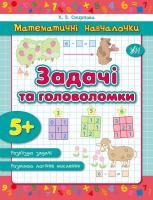 Смирнова К. В. Задачі та головоломки 978-966-284-233-3