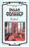 Фолкнер Уильям Особняк 5-04-004134-9