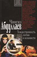 Чингиз Абдуллаев Тождественность любви и ненависти 978-5-699-26026-3
