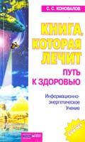 Коновалов Сергей Книга, которая лечит. Путь к здоровью. Информационно-энергетическое Учение 5-93878-006-3