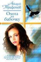 Трифонов Аркадий Охота на бабочку 5-17-017223-0