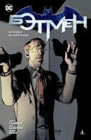 Снайдер Скотт Бэтмен. Человек из ниоткуда (2-й вариант) 978-5-389-12713-5
