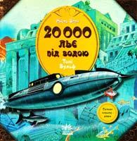 Жюль Верн 20000 льє під водою 978-617-09-0545-1