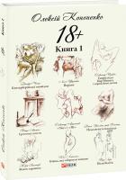 Кононенко Олексій 18+.  Книга 1 978-966-03-8170-4