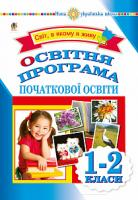 Якименко Світлана Іванівна Типова освітня програма початкової освіти