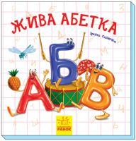 Сонечко Ірина Цікаві абетки. Жива абетка 978-966-74-9477-3