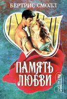 Бертрис Смолл Память любви 5-17-021213-5, 5-9660-0755-1
