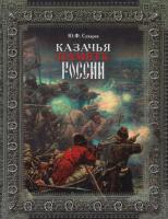 Сухарев Юрий Казачья память России 978-5-9533-6357-0