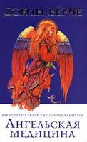 Дорин Верче Ангельская медицина. Как исцелить тело и ум с помощью ангелов 978-5-91250-028-2