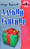 Воронов Игорь Адский сувенир 978-985-17-0222-6