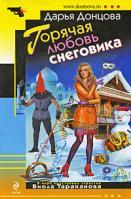 Донцова Дарья Горячая любовь снеговика 978-5-699-34890-9