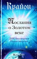 Бессен Барбара Крайон. Послания о Золотом веке 978-5-699-60603-0