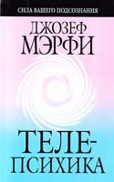 Мэрфи Джозеф Телепсихика 978-985-15-0936-8