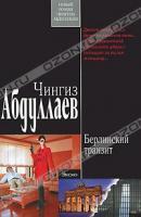 Чингиз Абдуллаев Берлинский транзит 978-5-699-47444-8