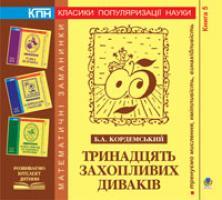 Кордемський Борис Анастасійович Тринадцять захопливих диваків. Книга п