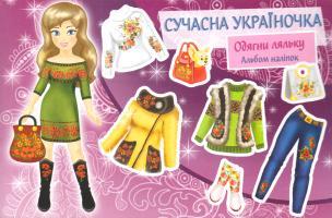 Сучасна Укрїночка. Одягни ляльку. Альбом наліпок (42 наліпки)