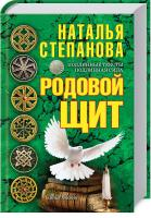 Степанова Наталья Родовой щит 978-5-386-09876-6