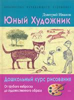 Дмитрий Иванов Юный художник 978-5-699-23925-2