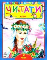 Уклад. Конопленко I. I. Казки. 1 рівень: Книга для читання дітьми 978-966-08-5124-5