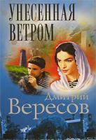 Дмитрий Вересов Унесенная ветром 5-7654-3553-х