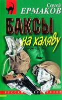 Сергей Ермаков Баксы на халяву 5-04-009810-3