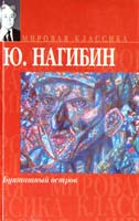 Нагибин Юрий Бунташный остров 5-17-026649-9