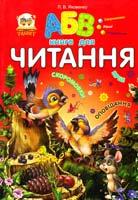 Яковенко Л. Книга для читання 978-617-695-204-6