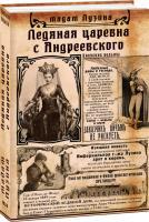 Лузина Лада Ледяная царевна  с Андреевского 978-966-03-8482-2