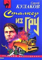 Сергей Кулаков Сталкер из ГРУ 5-699-15871-5