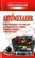 Ханников А. Автомеханик 978-985-513-473-3