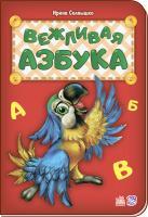 Сонечко Ірина Абетка. Вежливая азбука